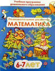 Познавательное развитие: математика для детей 6-7 лет (пособие составлено в соответствии с учебной программой по дошкольному образованию)