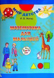 Мир детства. Математика для малышей. 2 – 3 года (Рекомендовано МО)