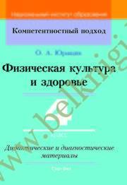 КП. Физическая культура и здоровье. 4 класс. Дидактические и диагностические материалы. Рекомендовано МО.
