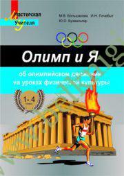 Олимп и Я. 1 – 4 классы. (пособие для учителей об олимпийском движении на уроках физкультуры).