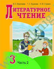Литературное чтение. 3 класс (учебник) Часть 2.