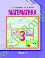 Математика. 3 класс (учебник) Часть 1.