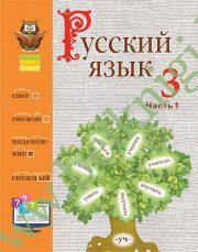 Русский язык. 3 класс (учебник) Часть 1.