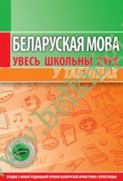 Беларуская мова. Увесь школьны курс у таблiцах.