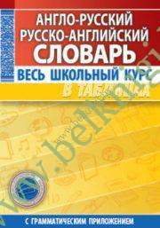 Англо-русский, русско-английский словарь. Весь школьный курс в таблицах.