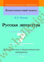 КП. Русская литература. 7 класс. Дидактический и диагностический материал. (Рекомендованно МО)